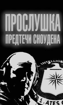 Прослушка. Предтечи Сноудена