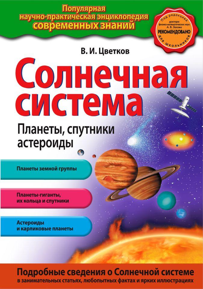 Солнечная система. Планеты, спутники, астероиды В.И. Цветков