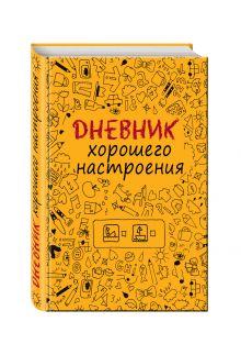 Дневник хорошего настроения