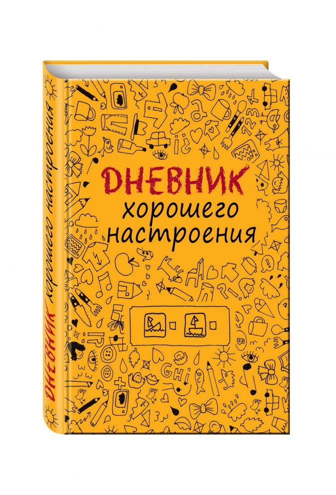 Дневник хорошего настроения.Желтый Доро Оттерман