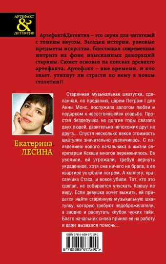 Музыкальная шкатулка Анны Монс Лесина Е.