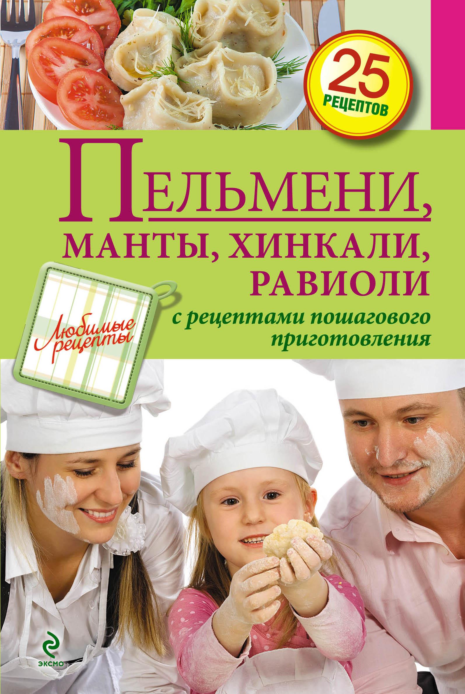 Пельмени, манты, хинкали, равиоли от book24.ru