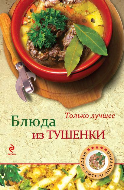 Блюда из тушенки - фото 1