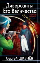 Шкенёв С.Н. - Диверсанты Его Величества. «Рука бойцов колоть устала…»' обложка книги