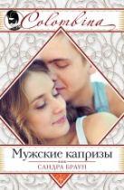 Браун С. - Мужские капризы' обложка книги