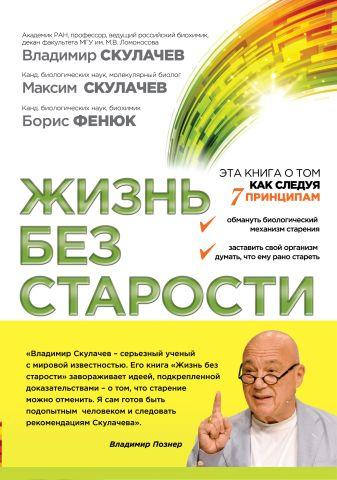 В.П. Скулачев, М.В. Скулачев, Б.А. Фенюк - Жизнь без старости обложка книги