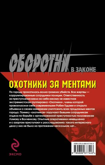 Охотники за ментами Казанцев К.