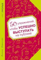 Левассёр Л. - 50 упражнений, чтобы успешно выступать на публике' обложка книги