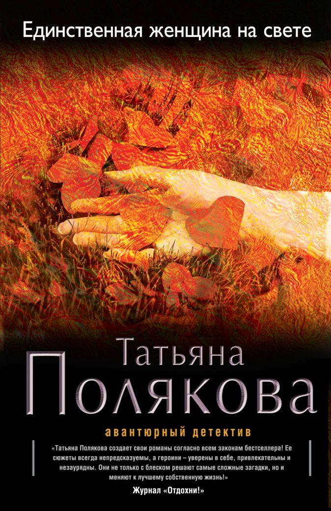 Полякова Т.В. - Единственная женщина на свете обложка книги