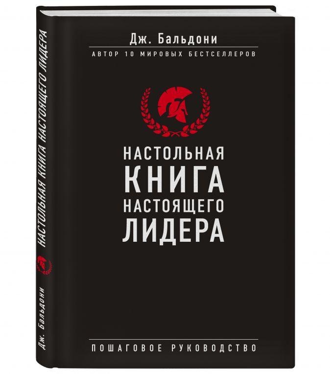 Джон Бальдони - Настольная книга настоящего лидера обложка книги