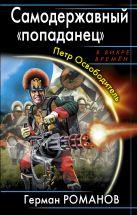 Романов Г.И. - Империя «попаданца». «Победой прославлено имя твое!»' обложка книги