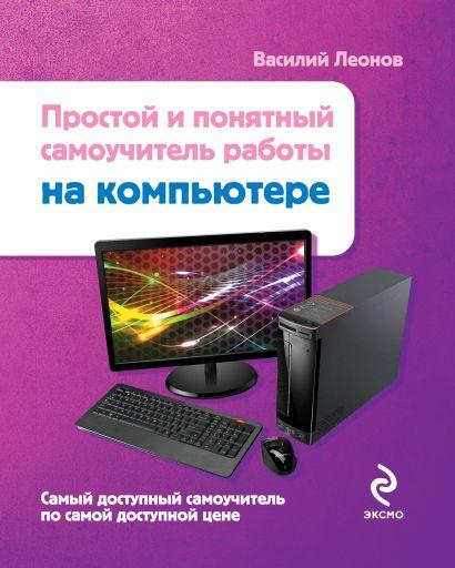 Простой и понятный самоучитель работы на компьютере - фото 1