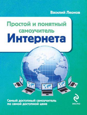 Леонов В. - Простой и понятный самоучитель Интернета обложка книги