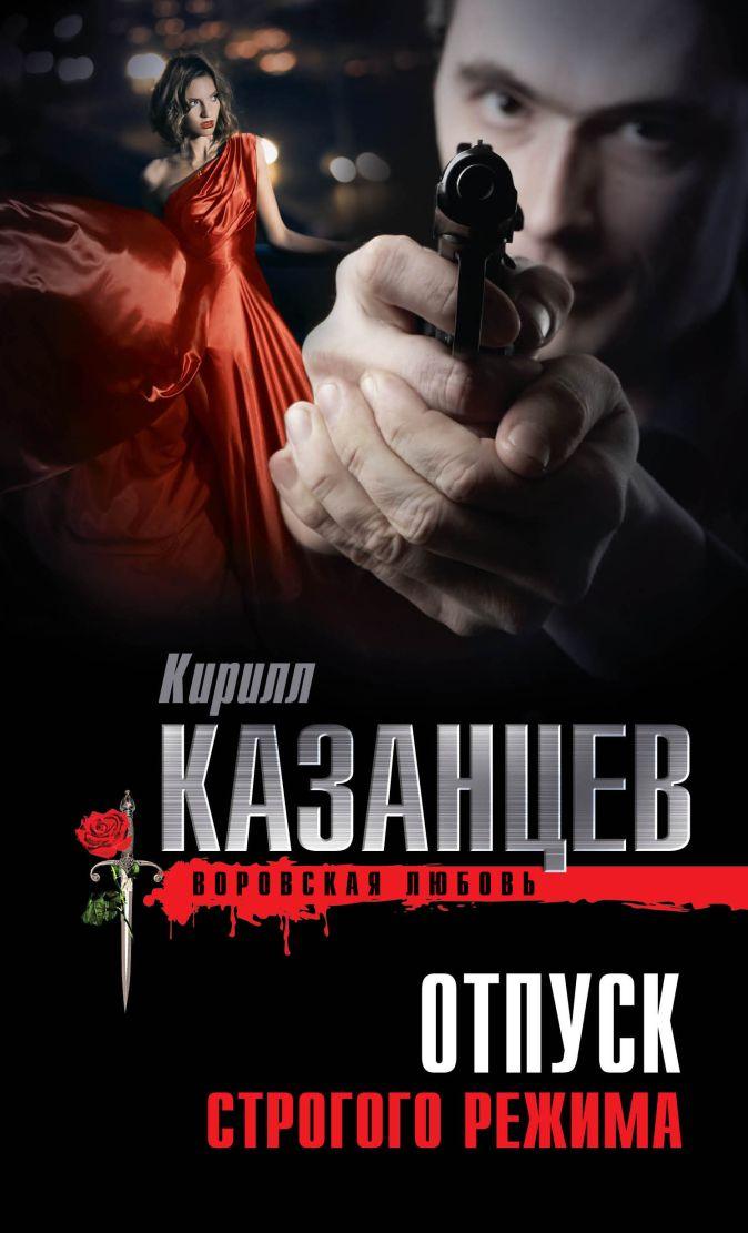 Казанцев К. - Отпуск строгого режима обложка книги