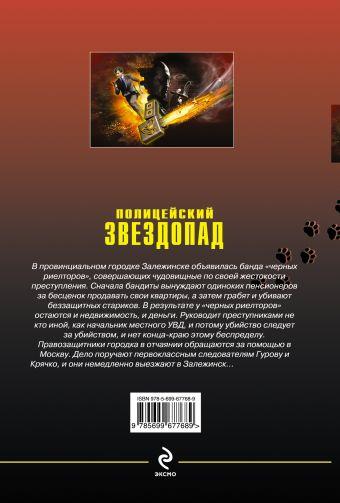 Полицейский звездопад Леонов Н.И., Макеев А.В.