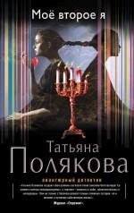 Полякова Т.В. - Мое второе я обложка книги