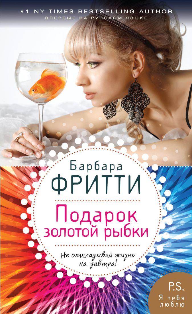 Фритти Б. - Подарок золотой рыбки обложка книги