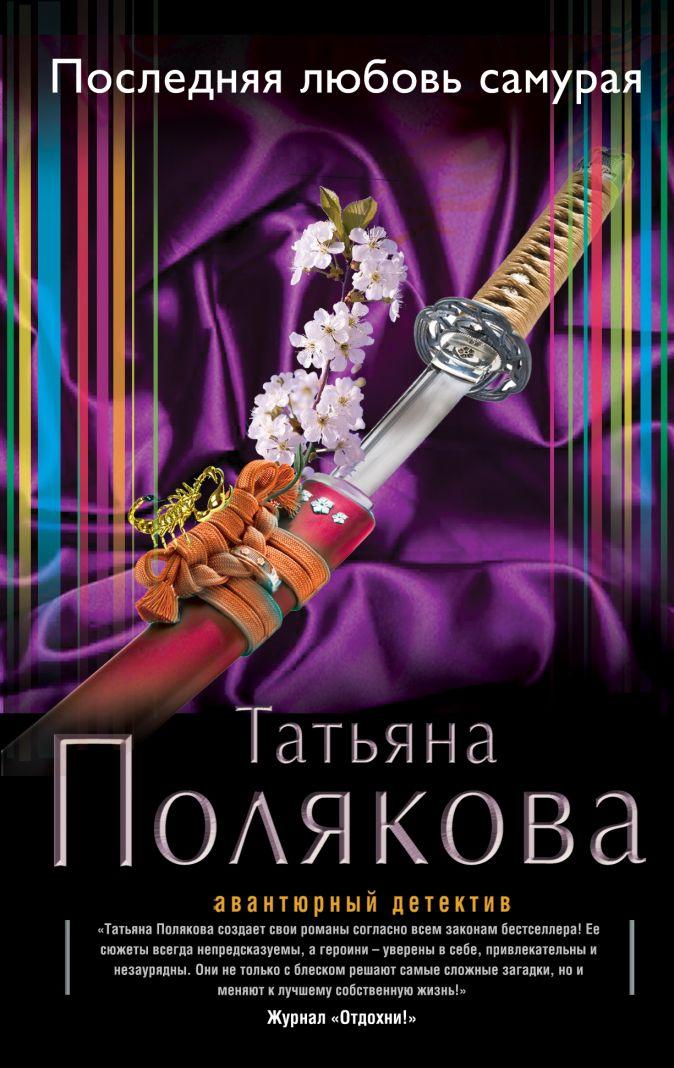 Полякова Т.В. - Последняя любовь Самурая обложка книги