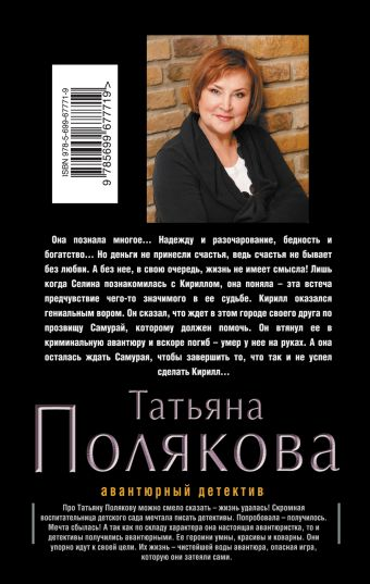 Последняя любовь Самурая Полякова Т.В.