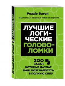 Лучшие логические головоломки. 200 задач, которые научат ваш мозг работать в полную силу