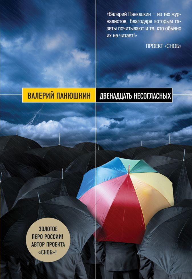 Панюшкин В. - Двенадцать несогласных обложка книги