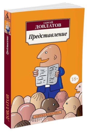 Представление: рассказы. Довлатов С. Довлатов С.