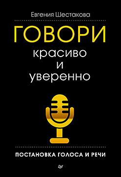 Говори красиво и уверенно. Постановка голоса и речи. Шестакова Е. Шестакова Е.