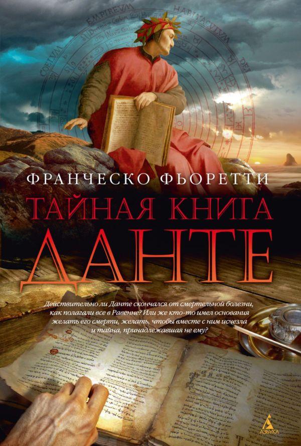 Тайная книга Данте: роман. Фьоретти Ф. Фьоретти Ф.