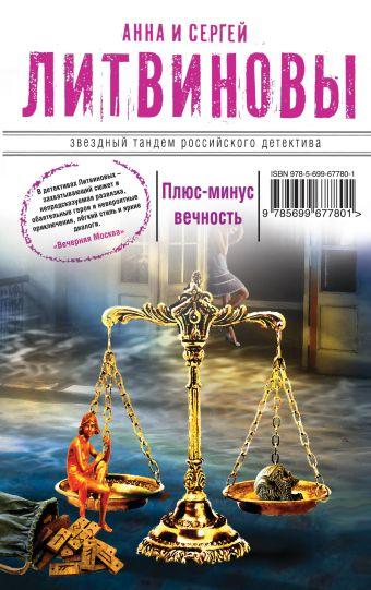 Плюс-минус вечность Литвинова А.В., Литвинов С.В.
