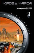 Лидин А. - Кровь Марса' обложка книги
