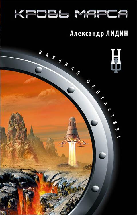 Александр Лидин - Кровь Марса обложка книги