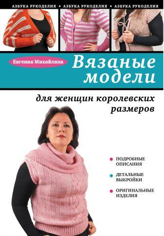 Евгения Михайлина - Вязаные модели для женщин королевских размеров обложка книги