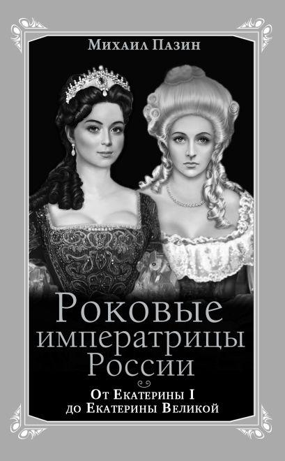 Роковые императрицы России. От Екатерины I до Екатерины Великой - фото 1
