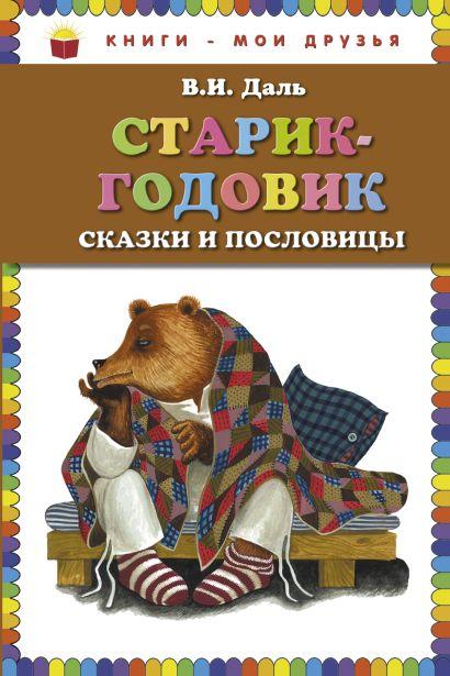 Старик-годовик. Сказки и пословицы (ст. изд.) - фото 1