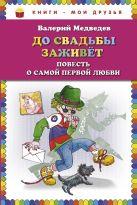 Медведев В.В. - До свадьбы заживет. Повесть о самой первой любви (ил. М. Митрофанова)' обложка книги