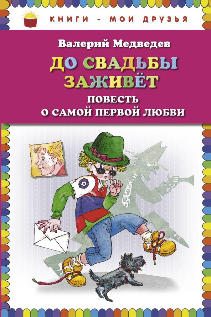 Медведев В.В. - До свадьбы заживет. Повесть о самой первой любви (ил. М. Митрофанова) обложка книги
