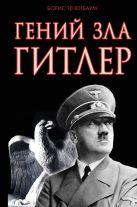 Тененбаум Б. - Гений зла Гитлер' обложка книги