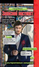 Майоров С. - Запасной инстинкт' обложка книги