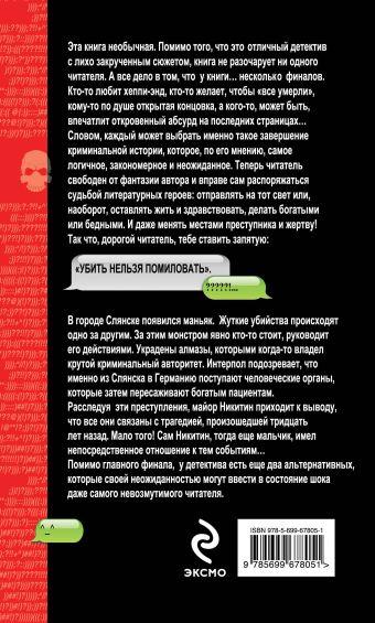 Запасной инстинкт Майоров С.