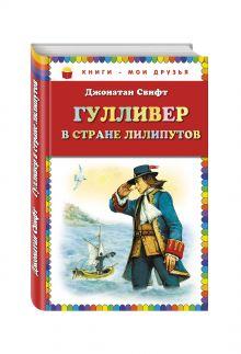 Гулливер в стране лилипутов_