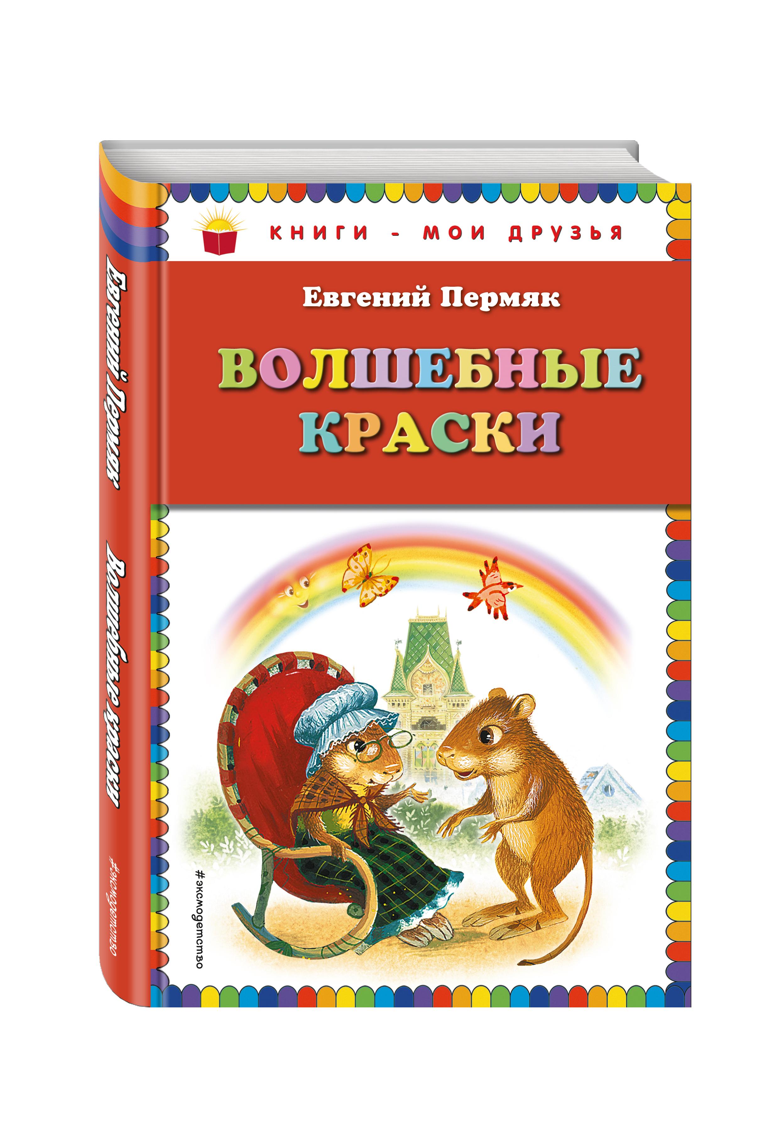 Евгений Пермяк Волшебные краски (ст. изд.) евгений пермяк волшебные краски