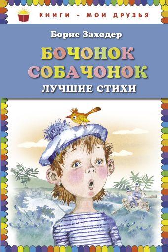 Бочонок собачонок. Лучшие стихи (ст. изд.) Заходер Б.В.