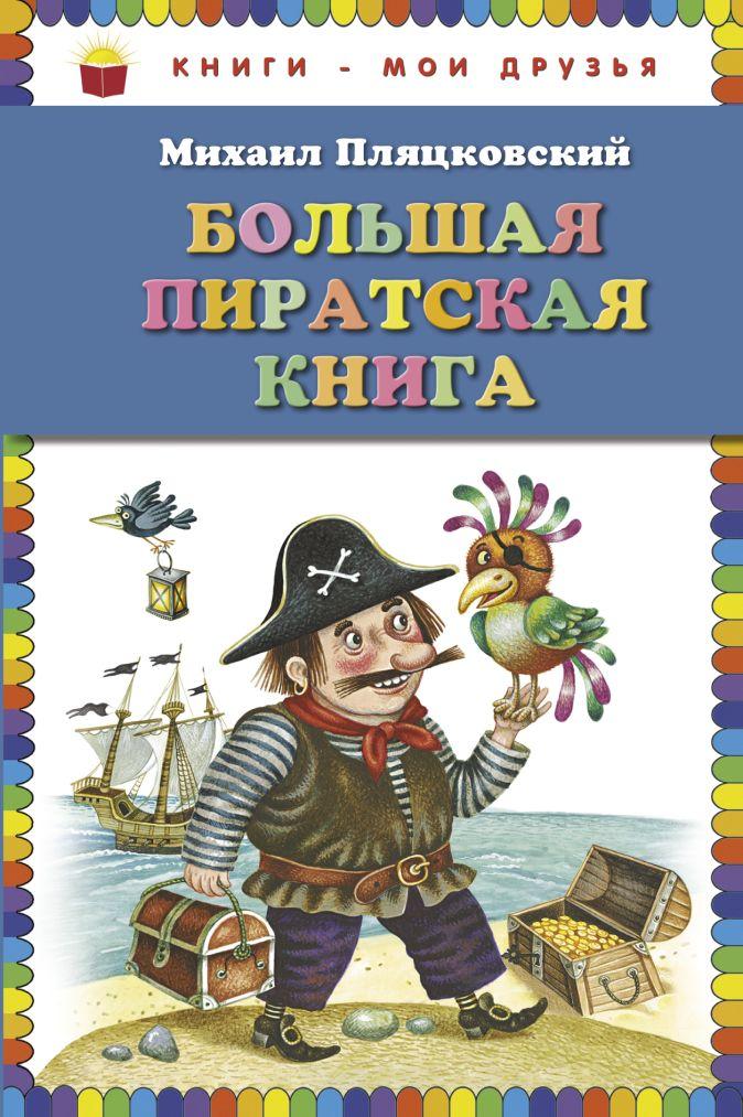 Пляцковский М.С. - Большая пиратская книга (ст. изд.) обложка книги