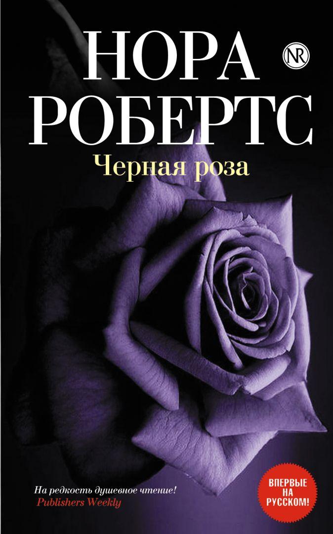 Робертс Н. - Черная роза обложка книги