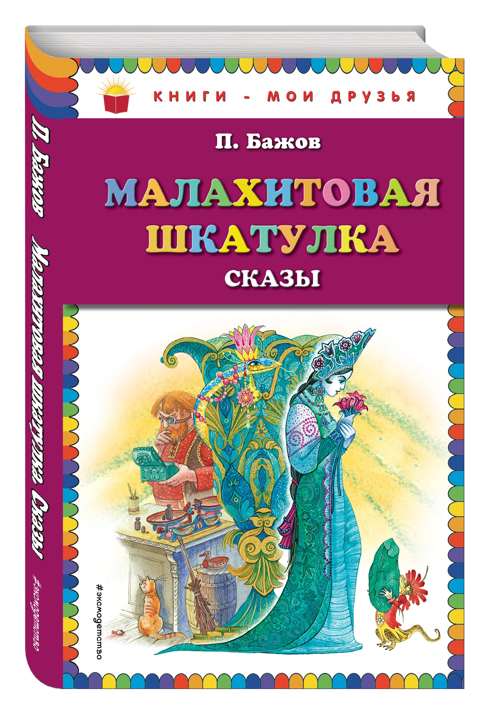 П. Бажов Малахитовая шкатулка. Сказы_