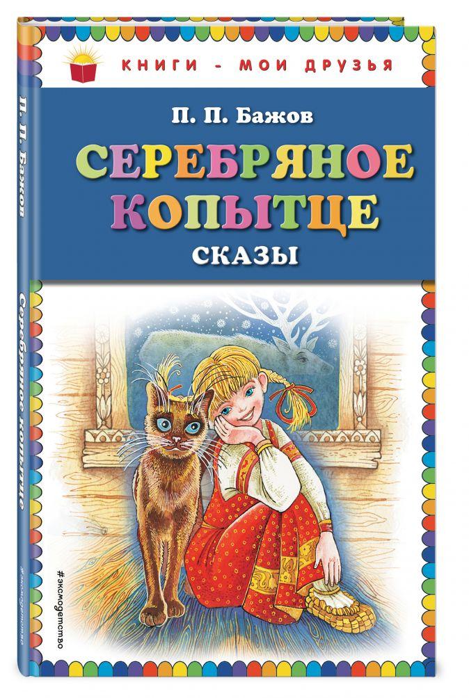 П.П. Бажов - Серебряное копытце: сказы (ил. М. Митрофанова) обложка книги