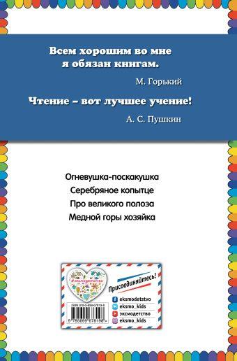 Серебряное копытце: сказы (ил. М. Митрофанова) П.П. Бажов