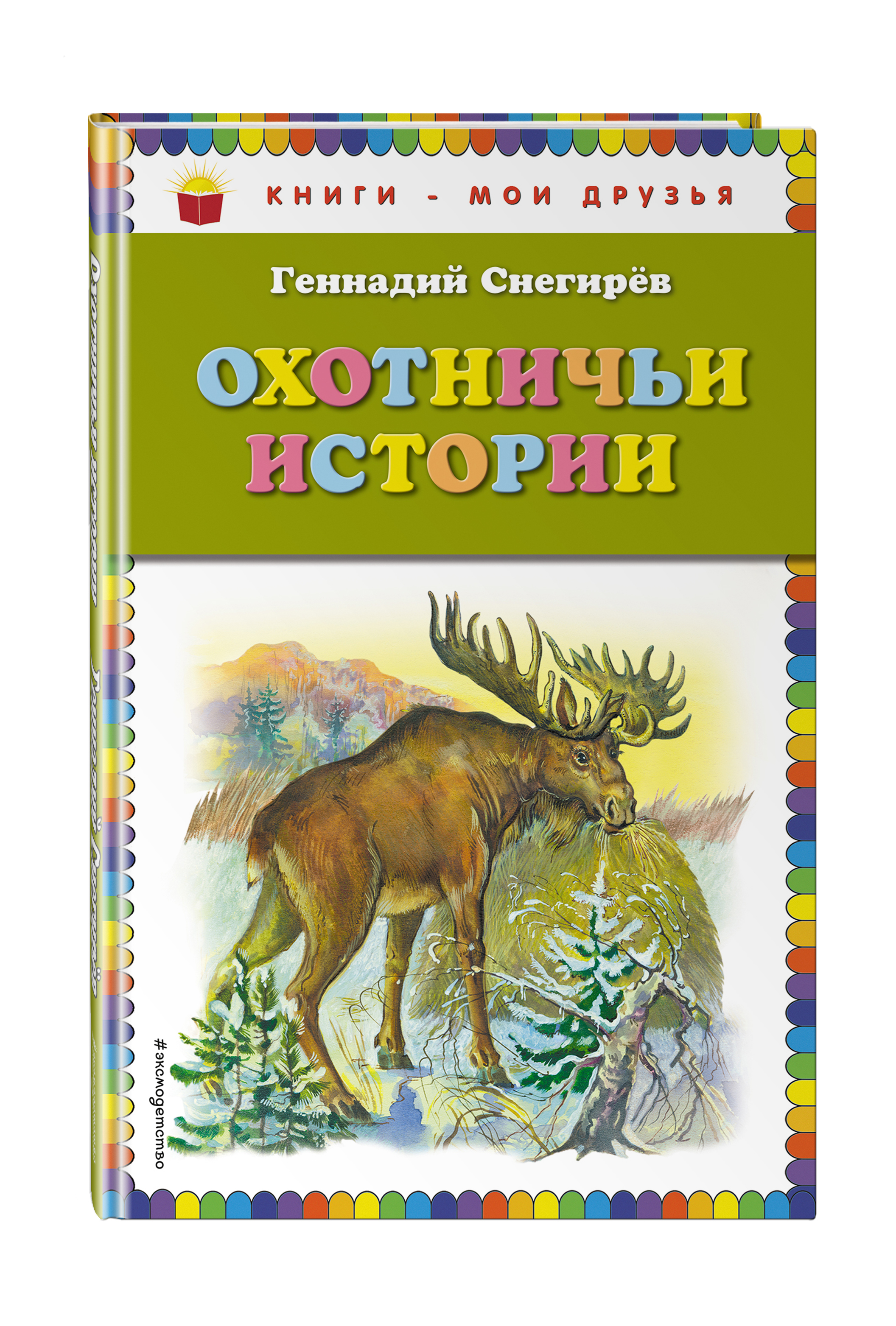 Геннадий Снегирёв Охотничьи истории александр снегирёв как же её звали сборник