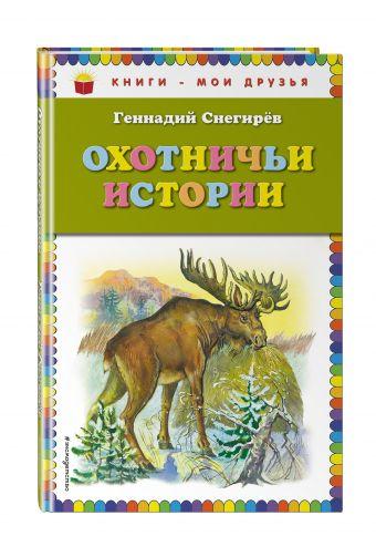 Охотничьи истории Геннадий Снегирёв