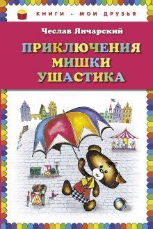 Приключения Мишки Ушастика (пер. В. Приходько, ил. Е. Чайко, М. Грана)